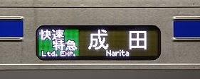 快速特急 京成成田行き 3700形側面