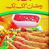 Dalda Ramadan Cook Book Urdu