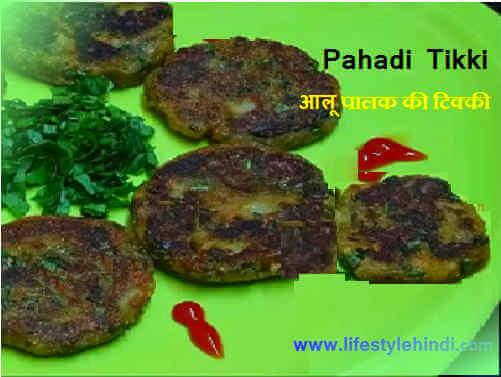 Aloo Tikki Recipe In Hindi