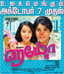 Remo Release On October 7th