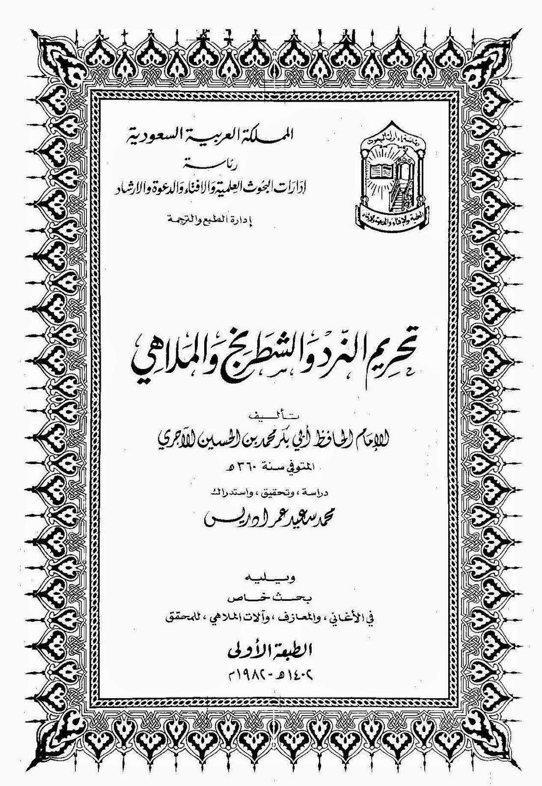 تحريم النرد والشطرنج والملاهي لـ الإمام الآجري