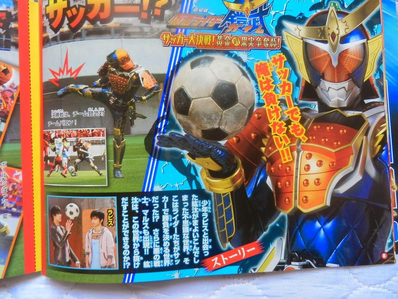 Konrez: Scan Majalah Terbaru Kamen Rider Gaim The Movie