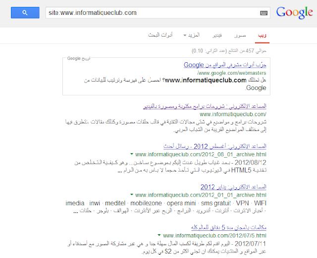 إضافة مواضيع مدونتك إلى محرك البحث غوغل Google