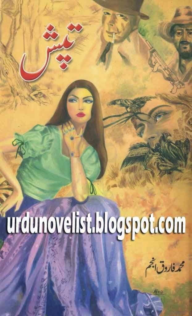 Tapish By Muhammad Farooq Anjum