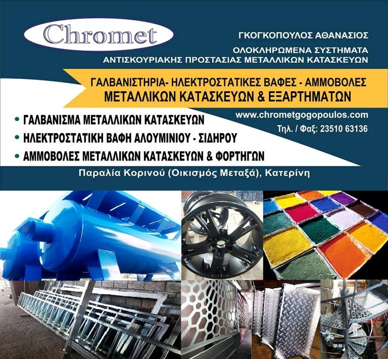 Chromet Γκογκόπουλος!! Γαλβάνισμα-Ηλεκτροστατική Βαφή-Συστήματα αντισκουριακής προστασίας!