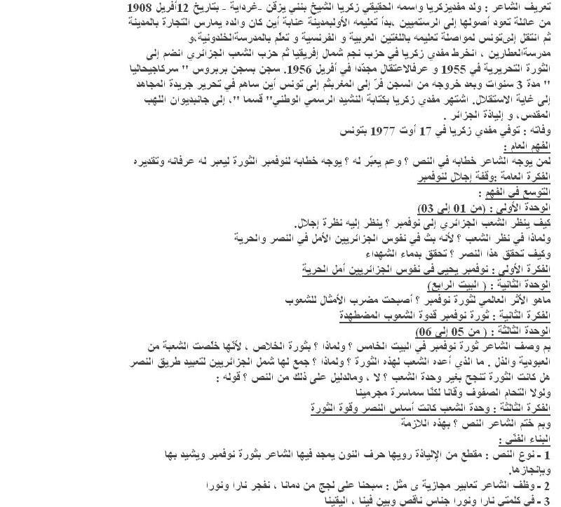 تحضير قصيدة نوفمبر في اللغة العربية لسنة الاولى متوسط %D9%86%D8%B5+%D9%86%