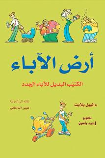 حمل كتاب أرض الآباء الكتيّب البديل للآباء الجدد - عبير الدجاني