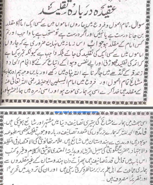 the four imams book pdf