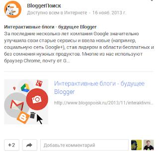 Анонсирование статей в в Google+