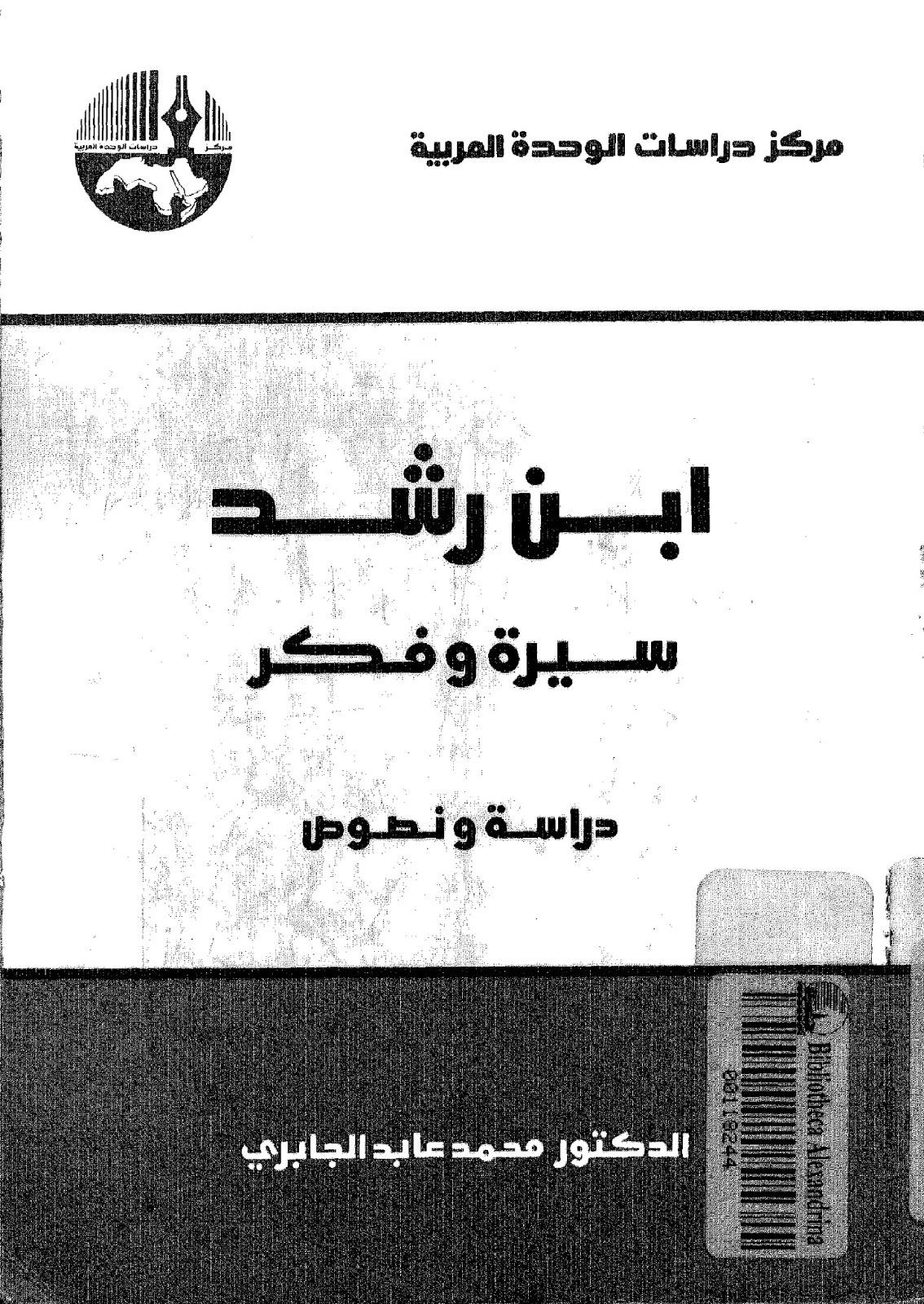 ابن رشد سيرة وفكر - محمد الجابري pdf