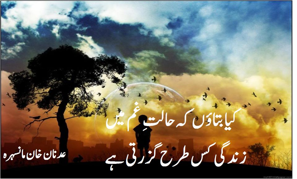Urdu Romantic Poetry Funny Jpeg