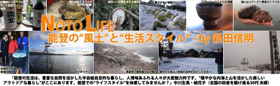 NOTO Life ~能登の風土と生活スタイル~