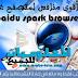 حلقة 15 : تعرف على  أقوى منافس لمتصفح غوغل كروم baidu spark browser