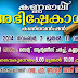 KANNAMALY ABHISHEKAGNI BIBLE CONVENTION -2014