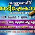 KANNAMALY ABHISHEKAGNI BIBLE CONVENTION -2014