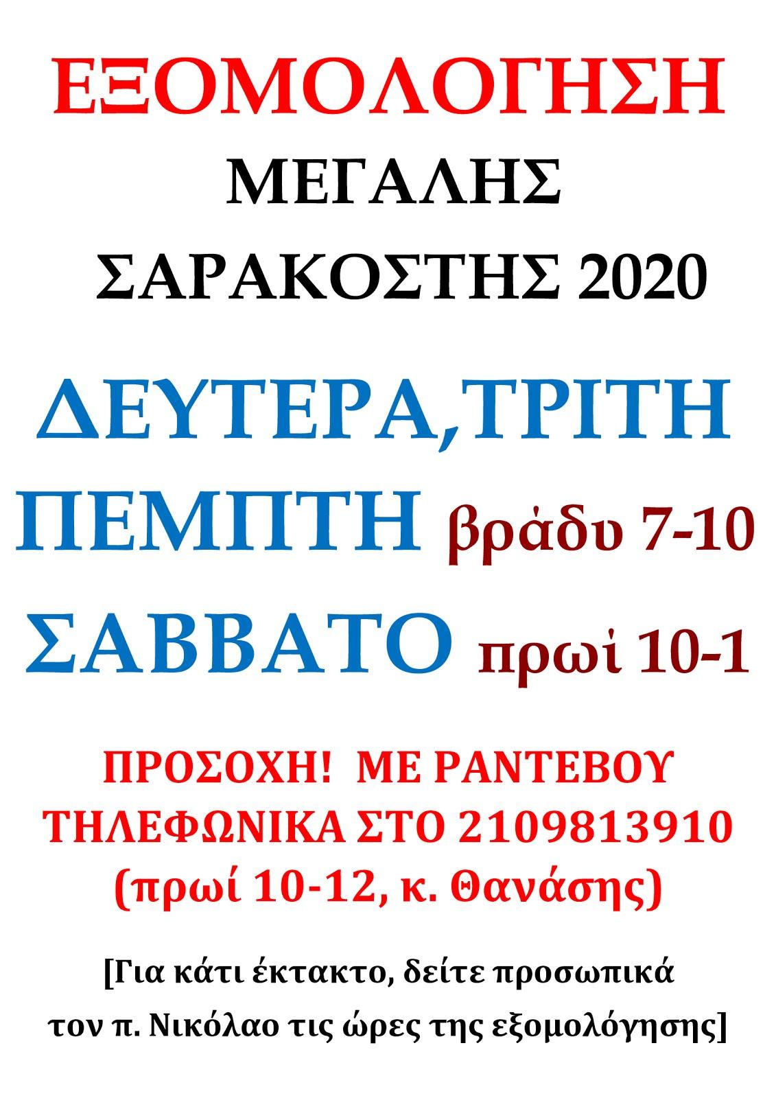 ΕΞΟΜΟΛΟΓΗΣΗ ΜΕΓΑΛΗΣ ΣΑΡΑΚΟΣΤΗΣ