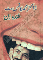 Khanda Zan