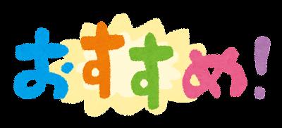 「おすすめ!」のイラスト文字