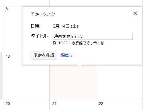 予定を追加したい日付をクリックして、予定を入力 予定を作成ボタンを押して、入力を確定