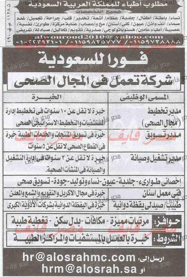 وظائف الاهرام اليوم 1-8-2015