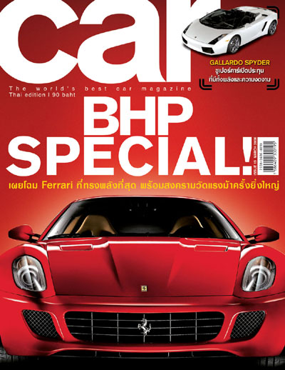 auto car magazine new auto and cars. Black Bedroom Furniture Sets. Home Design Ideas