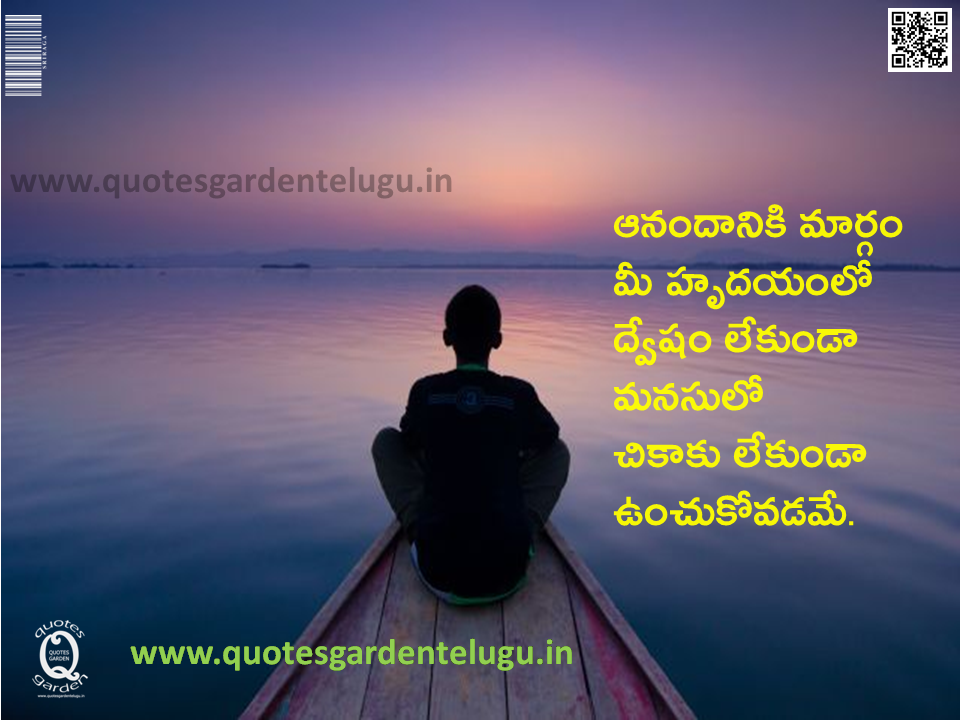 Latest Telugu Best inspiring Quotes with hd wall papers and Nice images