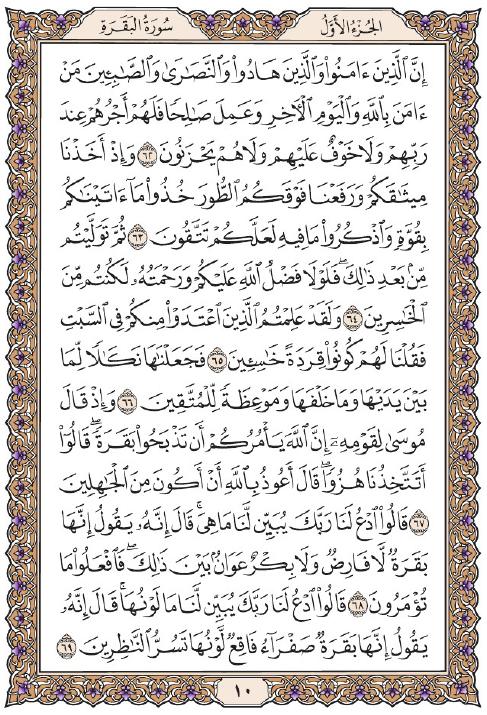 الصفحة العاشرة وتفسيرها