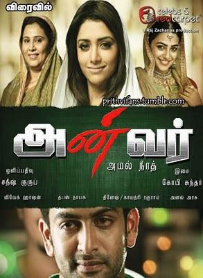 Watch Anwar (2011) Tamil Movie Online