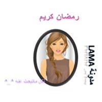 مدونةlama