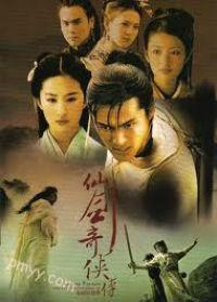 Chinese Paladin / 仙劍奇俠傳