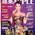 无人完美 [苹果杂志 Sept '13 | 刀下美人妙?]
