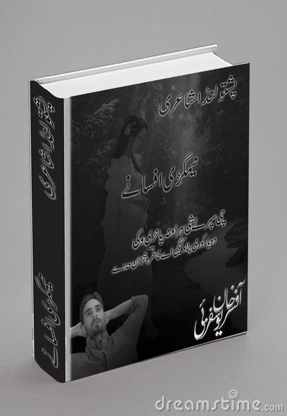 Pashto Poetry Book
