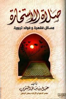 صلاة الاستخارة مسائل فقهية وفوائد تربوية - عقيل بن سالم الشمري