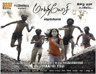 Download Maathiyosi Tamil Movie MP3 Songs