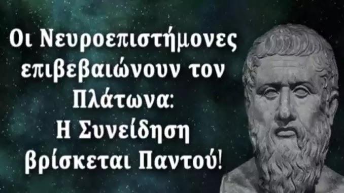 Οι Νευροεπιστήμονες επιβεβαιώνουν τον Πλάτωνα: Η Συνείδηση βρίσκεται Παντού!