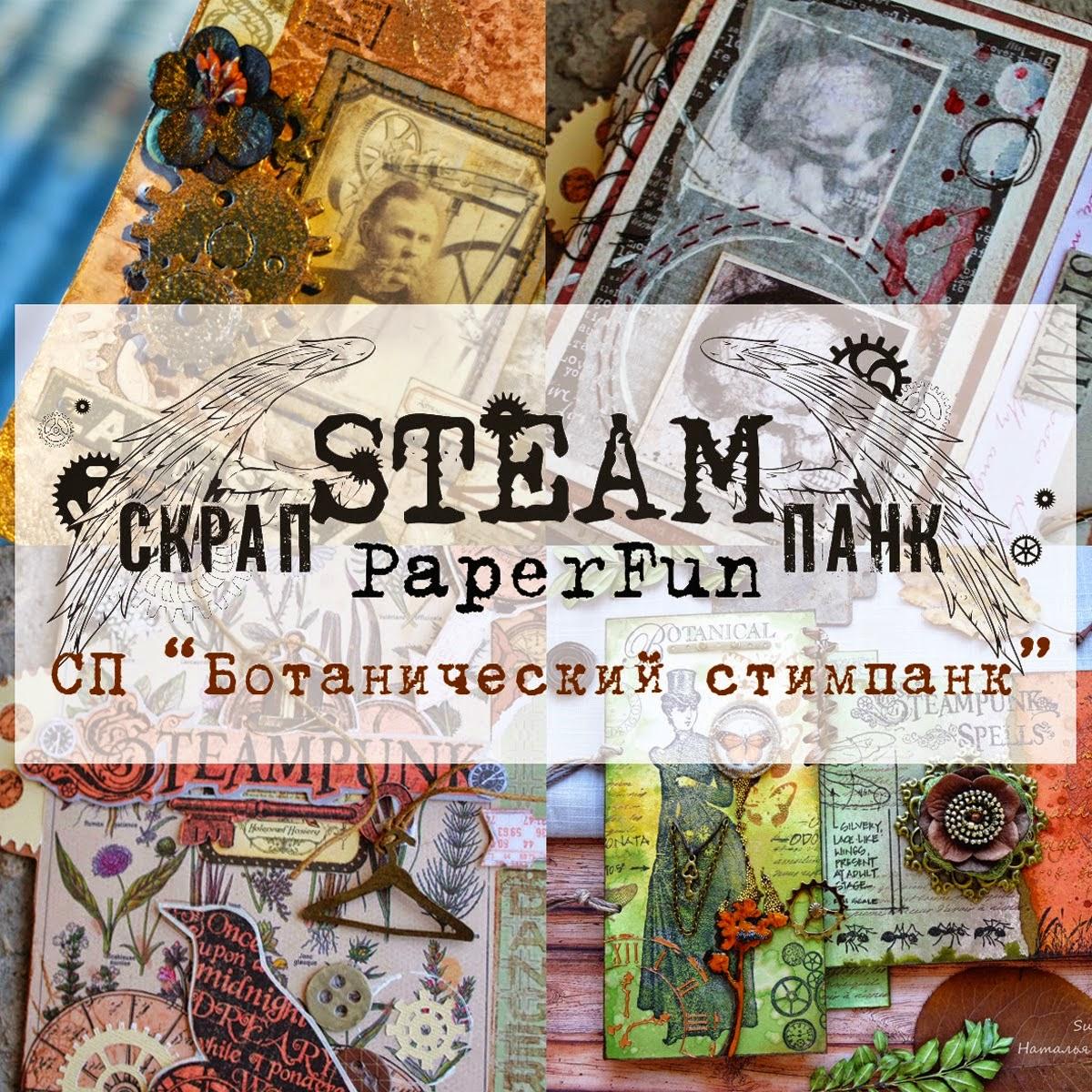 """Спецпроект """"Ботанический стимпанк"""" в Paper Fun!"""