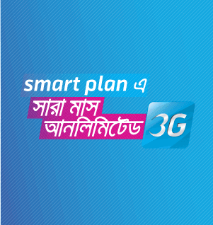 Grameenphone-GP-3G-Smart-Plans-Unlimited-internet-Full-Month