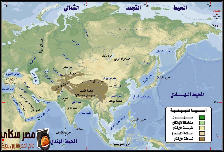 تعرف على تضاريس قارة آسيا