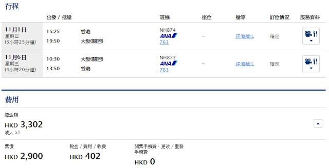 ANA 香港飛東京連稅HK$3,675