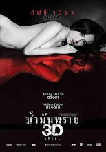 Nam Man Prai (Spell) (2014)