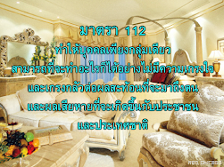 มาตรา 112 - ทำให้บุคคลเพียงกลุ่มเดียว สามารถที่จะทำอะไรก็ได้