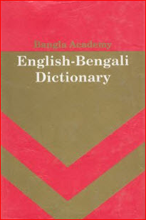 Free Bangla Academy Dictionary English To Bangla, Free Download Bangla Academy Dictionary English To Bangla , e to b dictionay,