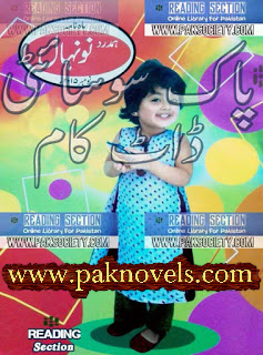Free Download PDF Monthly Nau Nihal Magazine November 2015