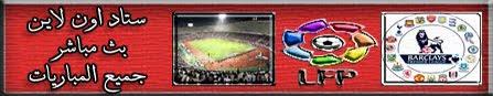 ستاد اون لاين | بث مباشر لجميع المباريات | اهداف جميع المباريات | بث مباشر لجميع القنوات