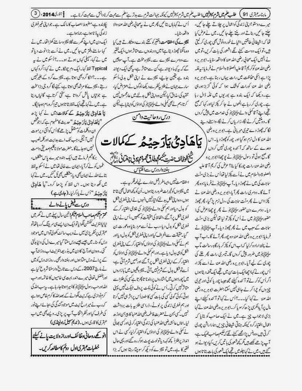 page 3 ubqari january 2014