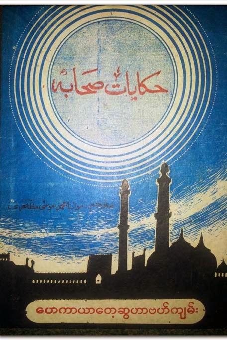 Haykayatul Swahaba (M.M.Musa) F.jpg