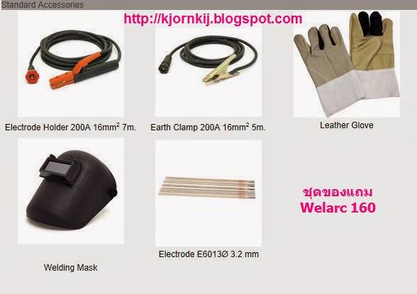 WELPRO รุ่น WELARC 160