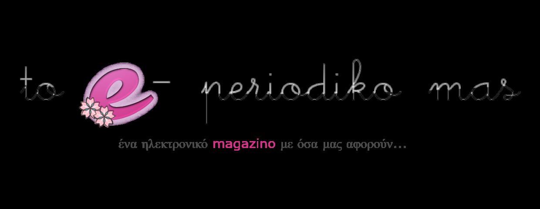 Το e - περιοδικό μας
