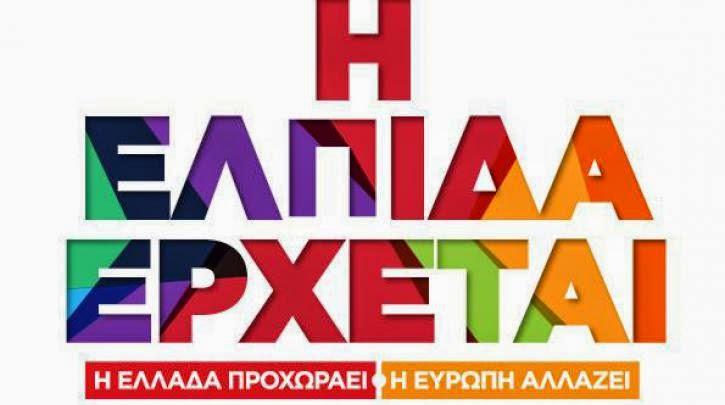 H ΠΡΟΕΚΛΟΓΙΚΗ ΚΑΜΠΑΝΙΑ ΤΟΥ ΣΥΡΙΖΑ