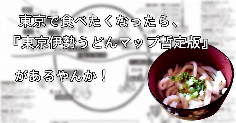 東京で「伊勢うどん」が食べたい!そんな時は『東京伊勢うどんマップ』を見れば良い!